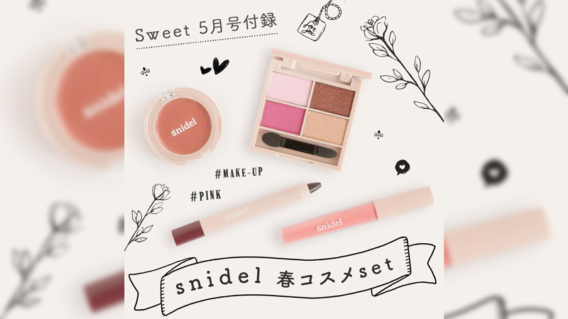 sweet5月号付録はsnidel春コスメ4点セット