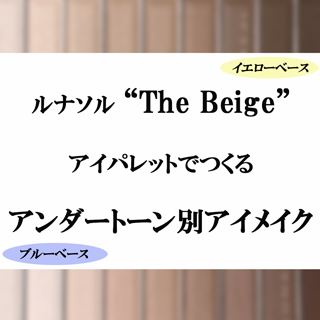 "〈""The Beige"