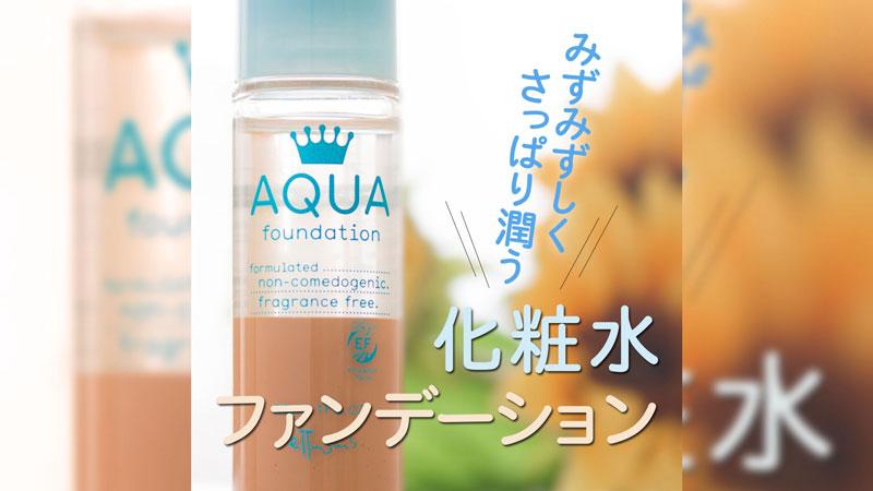 べたつくお肌もさっぱり!さらさら!化粧水ファンデーション