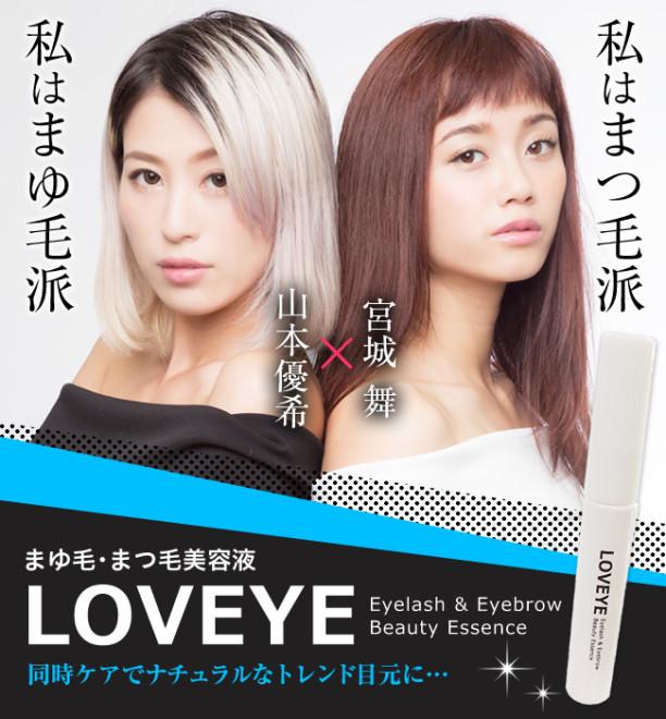 loveye02