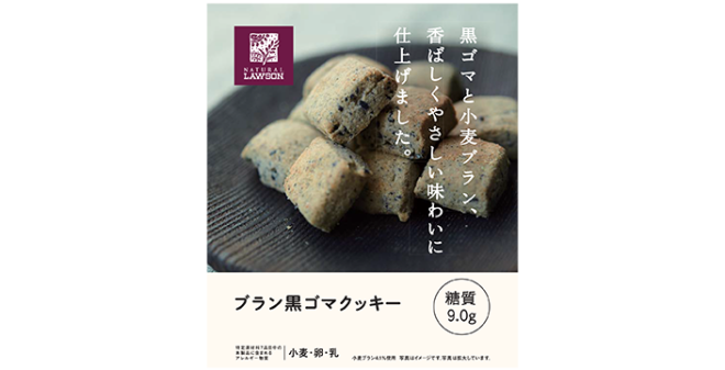 goma-cookie