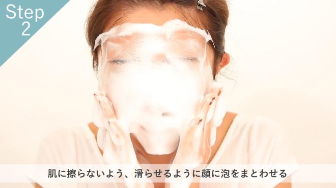 肌に擦らないよう滑らせるように顔に泡をまとわせる