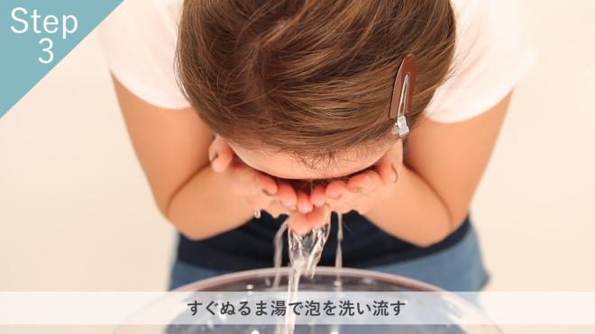 すぐぬるま湯で泡を洗い流す