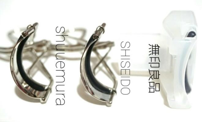 人気のビューラー3ブランドを徹底比較 shuuemura、SHISEIDO、無印良品