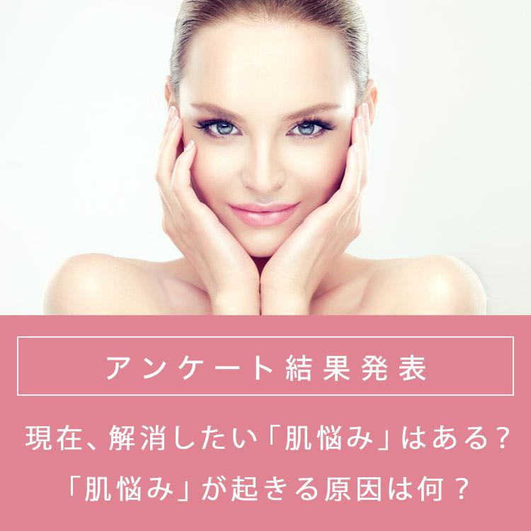 現在、解消したい「肌悩み」はある?肌悩みが起きる原因はなに?みんなの回答結果発表!