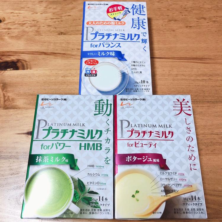 大人のための粉ミルク?!『プラチナミルク』で健康サポート