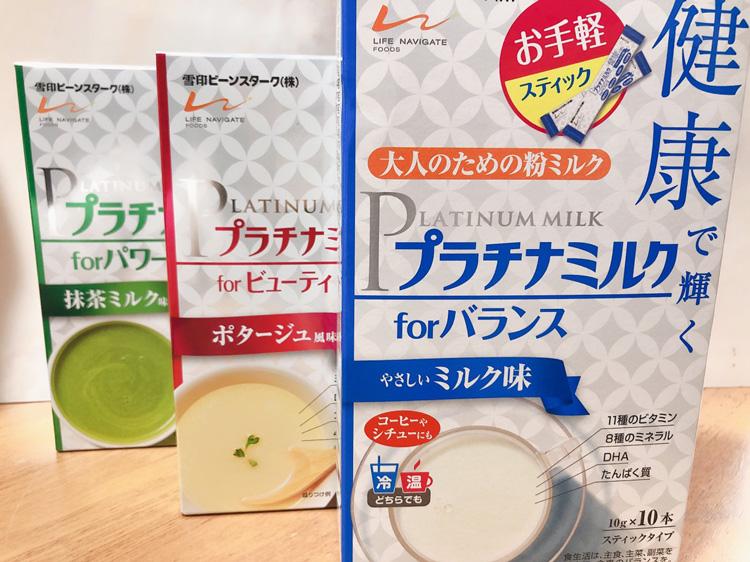 プラチナミルクで健康体に