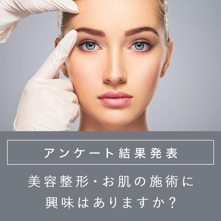 美容整形・お肌の施術に興味はありますか?みんなの回答結果発表!