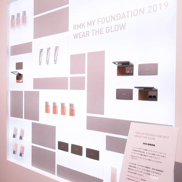 『RMK』ポップアップショップ「RMK MY FOUNDATION 2019 WEAR THE GLOW」表参道に期間限定オープン【2月15日(金)~17日(日)】