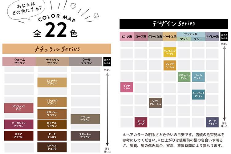 全22色、トレンド~定番・ナチュラルまでどんな髪色も表現可能に