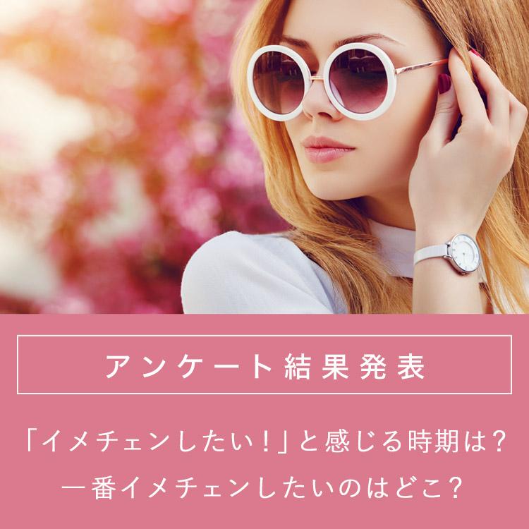 「イメチェンしたい!」と感じる春!一番イメチェンしたいのはどこ?みんなの回答結果発表!