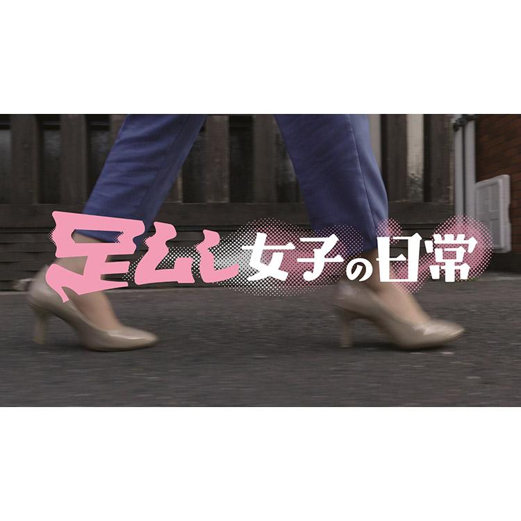 """ムレを気にせずいつでも靴を脱げる私になる!""""お座敷飲み会""""WEBムービー ビオレZ「足ムレ女子の日常」公開中"""