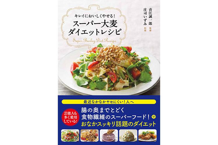 スーパー大麦ダイエットレシピ本