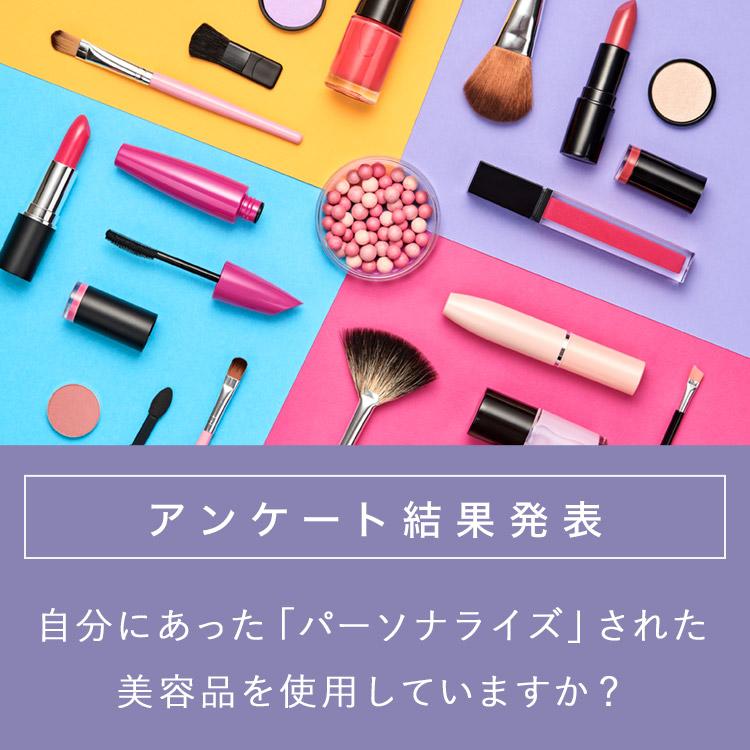自分にあった「パーソナライズ」された美容品を使用していますか?みんなの回答結果発表!