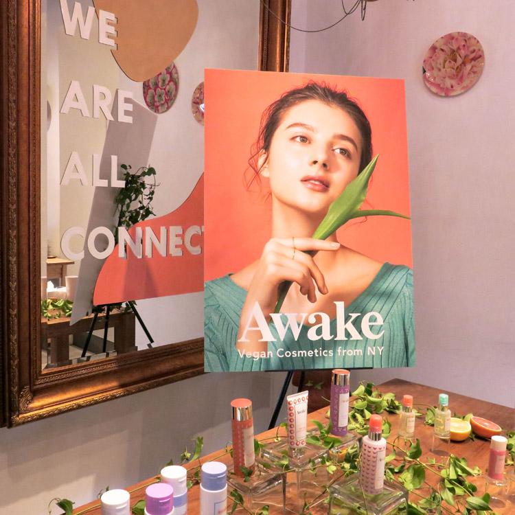 ヴィーガンブランド『Awake』より、春夏のお肌を底上げするパーフェクトUV&新ベースメイク発売【2020年2月・3月】