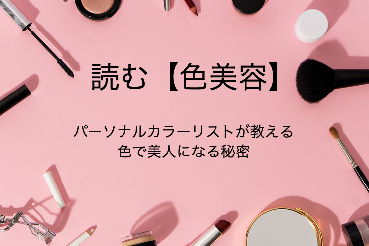 【読む色美容】シリーズ