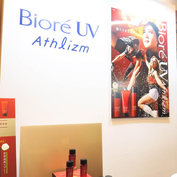 花王「SOFINA iP」「Primavista」「Bioré UV」2020春速報!進化したUV&ベースメイクで暑い季節も焼かない・崩れない!!